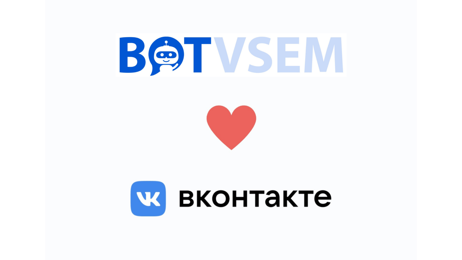 Создаем чат-бот и подключаем к каналу ВКонтакте